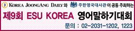 제9회 ESU KOREA 영어말하기대회