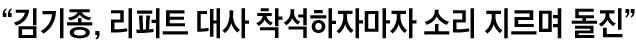 """""""김기종, 리퍼트 대사 착석하자마자 소리 지르며 돌진"""""""