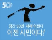 창립 50주년  새해 어젠다 이젠 시민이다!