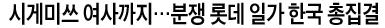 시게미쓰 여사까지…분쟁 롯데 일가 한국 총집결
