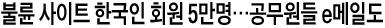 불륜 사이트 한국인 회원 5만명…공무원들 e메일도