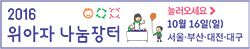 2016 위아자 나눔장터 홍보 배너