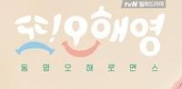 4주 연속 1위 '또 오해영'