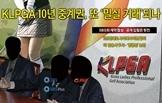 KLPGA, 중계권 10년(?)…또 밀실 거래되나