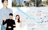 '강남' 송중기 vs '강북' 김수현, 40억 '부촌'..
