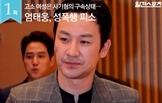 [8월 4주차] 엄태웅 성폭행 피소 外