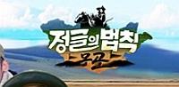 '정글'·'미우새' 쌍끌이 인기