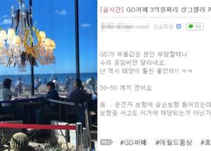 GD카페 '3억 샹들리에' 깬 사람의 후기 '논란'