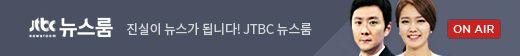 JTBC 주말 뉴스룸