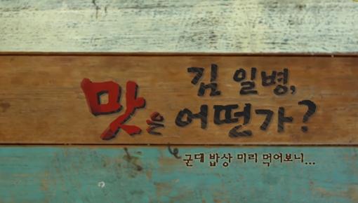 김 일병, 맛 좋나? 바뀔 '짬밥' 직접 먹어보니