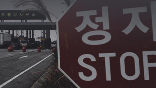 [디지털 오피니언] 이젠 끊겨버린 남과 북의 연결고리 (feat. 개성공단)