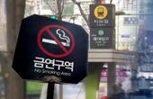 지하철역 주변 '금연 구역' 지정…9월부터는 10만 원