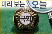20대 국회 오늘 개원···  국회진화론