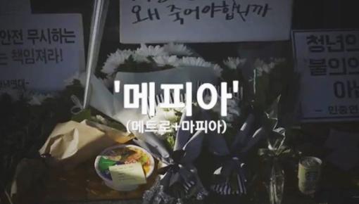 구의역 청년의 죽음 뒤에는 '메피아'