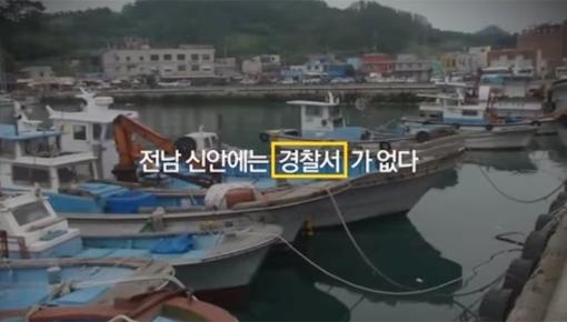 [클립Now]  전남 신안에는 OOO이 없다