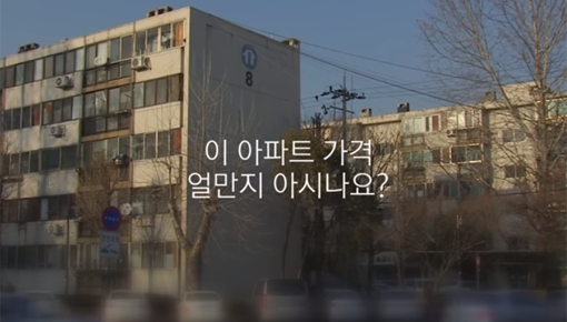 [클립 Now]  11평 아파트가 8억6000만원?