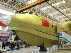中 세계 최대 수륙양용기B737 비슷, 4500㎞ 비행