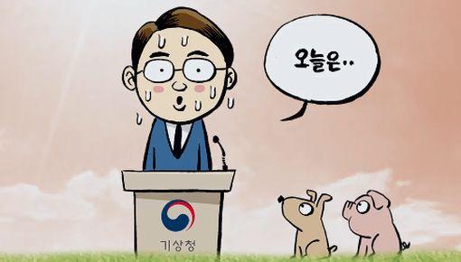 [디지털 스페셜만평] 오늘의 수퍼 기상청