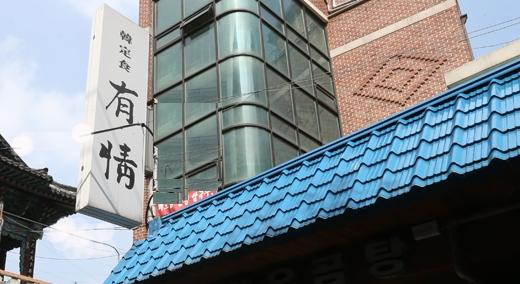 YS·노태우 단골집 '유정'··· 한정식 문 닫고 쌀국수집