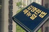 김영란법 '직종별 매뉴얼' 나온다···핵심은 직무관련성