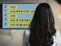 [단독] 박정희기념재단 기부금 1위는 한국도로공사