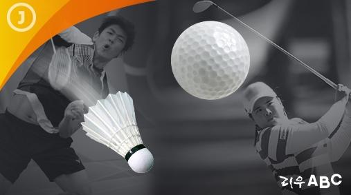[리우ABC] 골프공과 셔틀콕, 뭐가 더 빠를까?