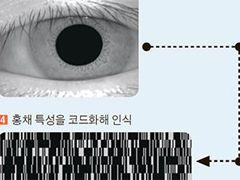 """차이나 인사이트  한·중 수교 24돌···중 """"한국은 중요 이웃"""""""