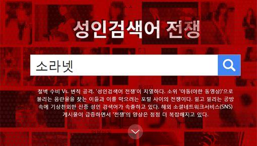 [디지털 스페셜] 막아도 끝없는 '성인검색어' 전쟁