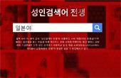 19금, 세r스, 제목없음···'성인검색어' 전쟁