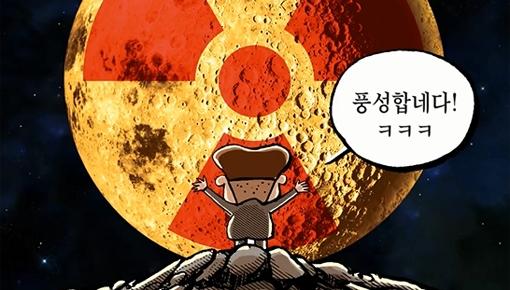 [디지털 스페셜만평]핵가위