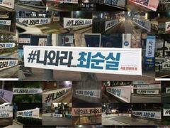 경찰, 화물연대 시위 주도한 박원호 본부장 구속