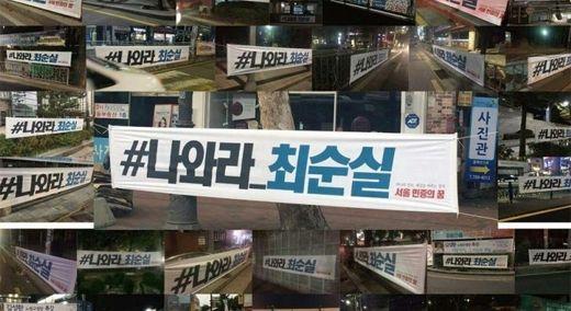 서울 곳곳에 '나와라 최순실' 현수막, 해시태그(#) 달기, 오프라인으로 확산