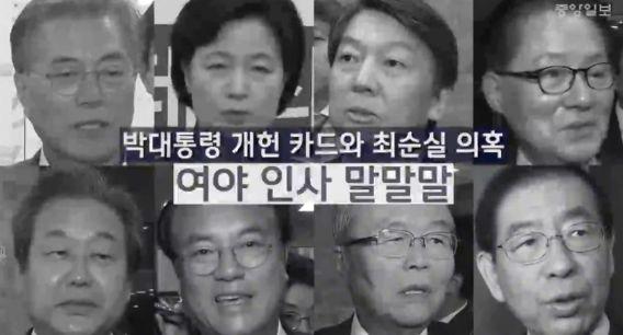 박 대통령 개헌 카드와최순실 의혹 ··· 여야 말말말