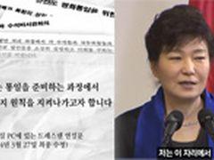 """개헌 제안 날 최순실 파일 파문···""""사실 땐 국기문란"""""""