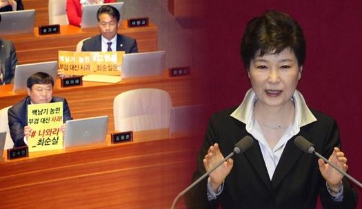 박 대통령 국회연설 ··· 여당은 박수, 야당은 '피켓'