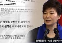 '최순실 파일' 문건과 박 대통령 실제 연설, 비교해보니
