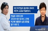 최순실 인터뷰, 박 대통령 사과 내용과 맥락상 유사
