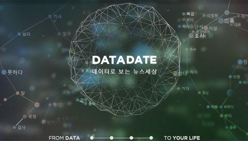 [데이터 데이트] 국민연금과 삼성 사이에 무슨 일이?