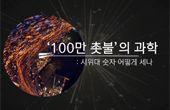 """[모션 그래픽] 26만 vs 100만 """"곱하기 3 해야"""""""