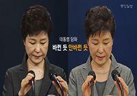 박 대통령 3차 담화'바뀐 듯 안바뀐 듯?'