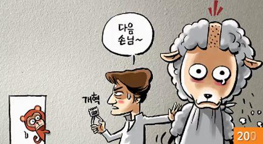 [디지털 스페셜만평] 아듀, 병신년!