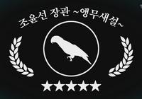 앵무새 조윤선 장관을 무너뜨린'최고의 플레이'는?