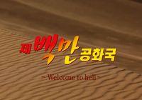 [디지털 스페셜만평]제백만공화국