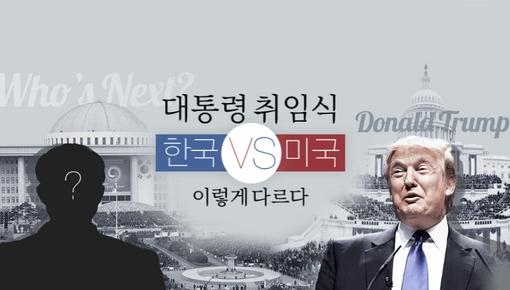 [디지털 스페셜]  한국-미국 대통령 취임식 비교해보니