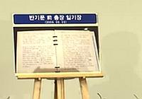 반기문, 일기장 공개하며'23만 달러 수수설' 강력 대응