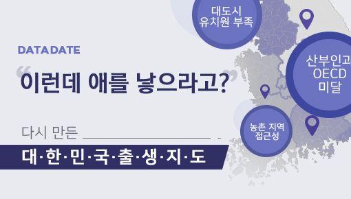 """""""뭣이 중헌디""""··· 다시 그린 '대한민국 출생지도'"""