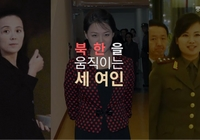 """북한 실세는 여성 3인방…""""눈 밖에 나면 죽는다"""""""