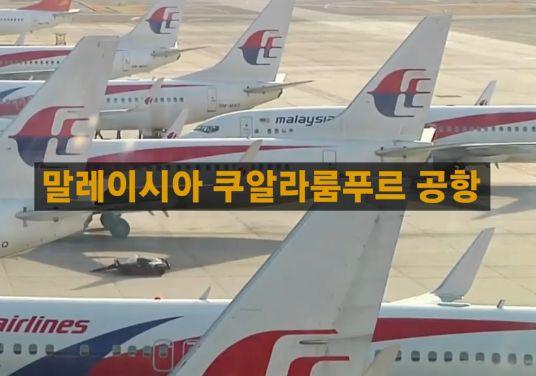 김정남 암살 장소 왜 '보는 눈' 많은 공항일까