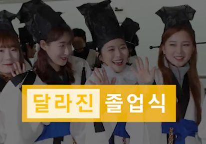 """""""당신은 오늘 레드 카펫 주인공"""" 딱딱한 졸업식 '졸업'"""