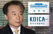 [단독] 코이카 이사장 교체, 형식적 공개모집 뒤엔···